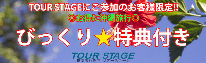 ツアーステージご参加のお客様限定♪お得に沖縄♪びっくり特典!