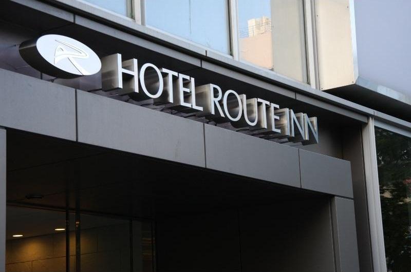 ★ホテルルートイン札幌中央_外観ロゴ