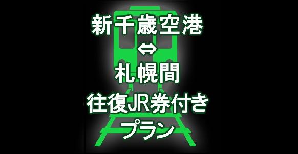 ★新千歳⇔札幌間 往復JR券付き