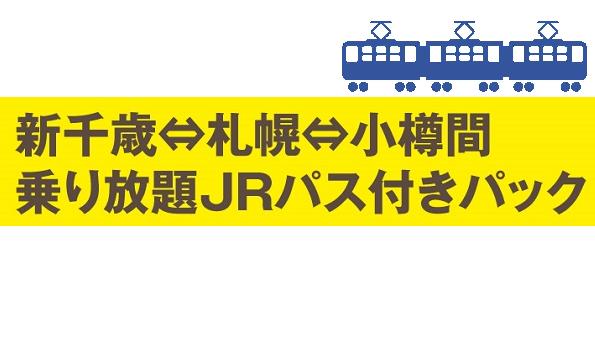 ★新千歳空港⇔札幌⇔小樽間JR券付!