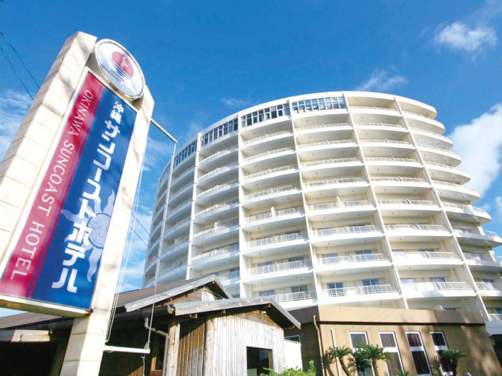 ★沖縄サンコーストホテル_外観