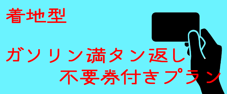 ◎着地型◎ガソリン満タン返し不要券付き!格安沖縄レンタカー付きホテルパック