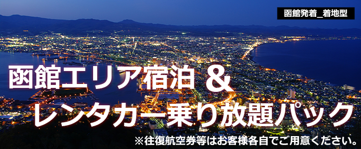 着地型◎函館レンタカー乗り放題付きホテルパック◎