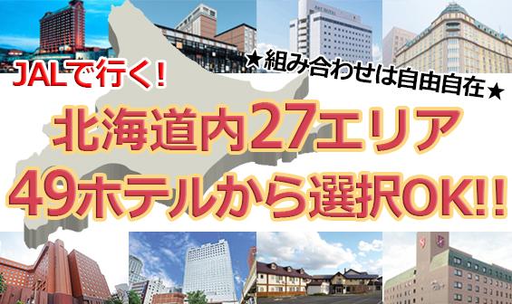 ★北海道内周遊ワイドプラン