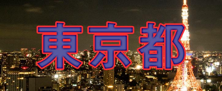 【東京都】ホテル宿泊プラン
