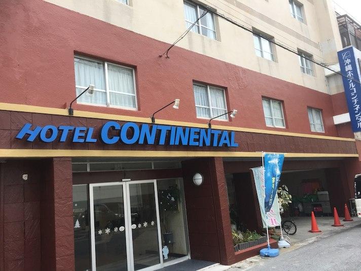 ★沖縄ホテルコンチネンタル_外観