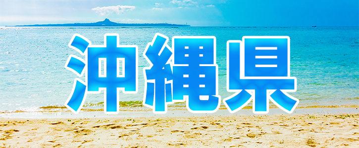 【沖縄県】ホテル宿泊プラン
