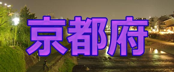 【京都府】ホテル宿泊プラン