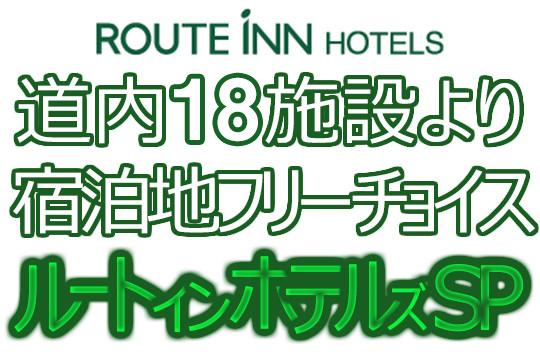 ★北海道ルートインホテルズスペシャル18