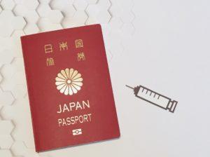 【新型コロナ】ワクチンパスポートとは?