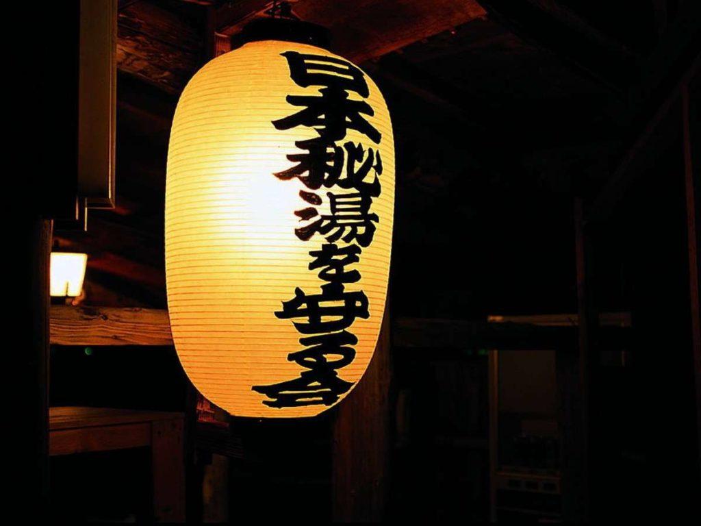 ★「日本秘湯を守る会」の会員宿