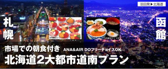 【北海道2大都市道南プラン】新千歳・函館空港利用でうれしい市場の朝食付き!