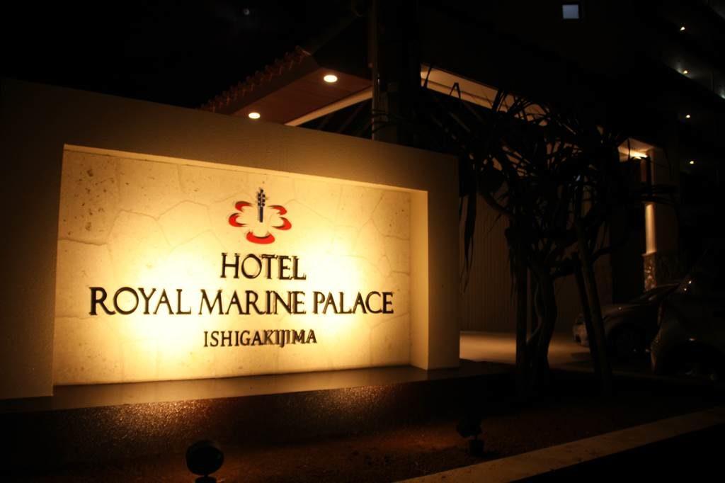 ★ホテルロイヤルマリンパレス