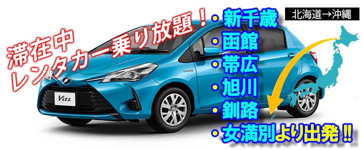 〓北海道6空港から選べる!レンタカー付き沖縄旅行〓