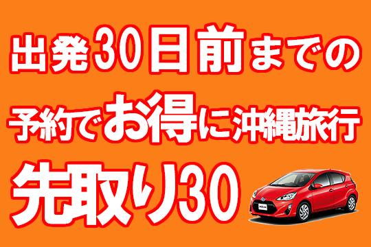 ★【特典】先取り30
