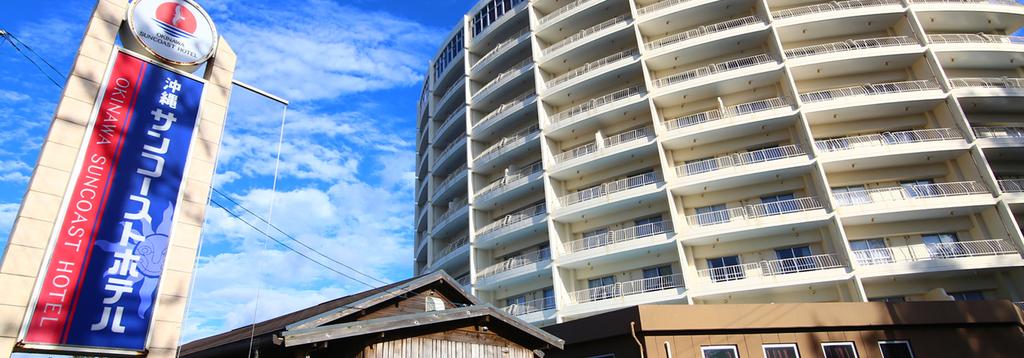 ★沖縄サンコーストホテル_メイン