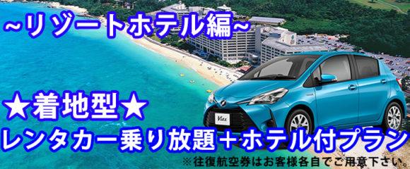 ★着地型★格安沖縄レンタカー+ホテル宿泊パック~リゾートホテル編~