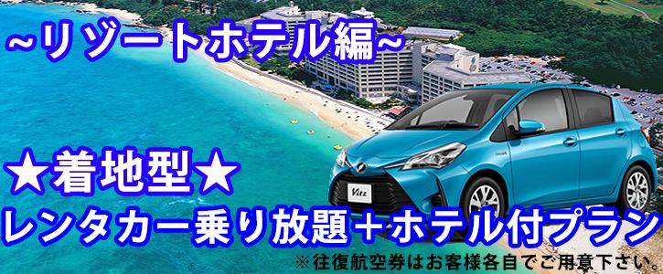★着地型★格安沖縄レンタカー+ホテル宿泊プラン~リゾートホテル編~