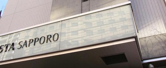 ホテルビスタ札幌 中島公園宿泊ツアープラン特集
