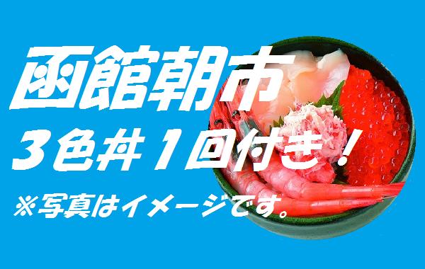 ★函館朝市