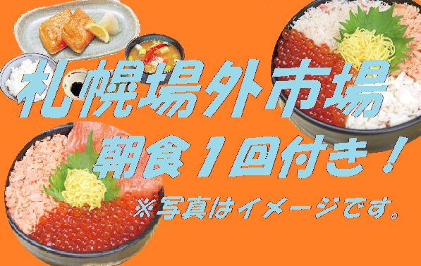 ★札幌場外市場の朝食1回付き!