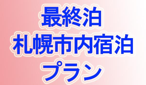 ★最終泊は札幌市内ホテル