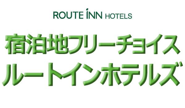 ★ルートインホテルズスペシャル