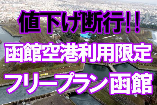 ★函館空港利用限定!