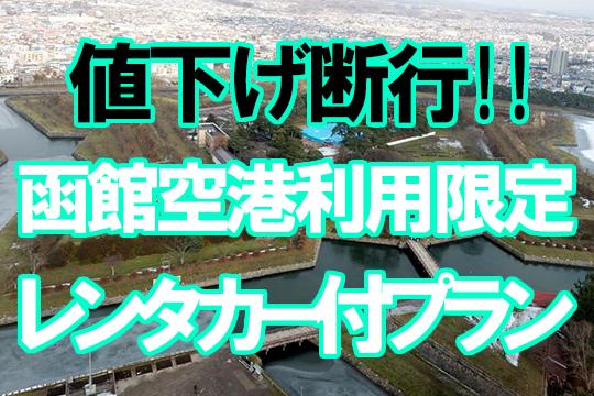 ★函館空港利用限定
