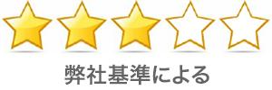 ホテルランク 星3