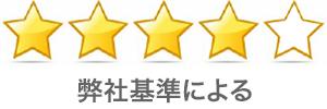 ホテルランク 星4